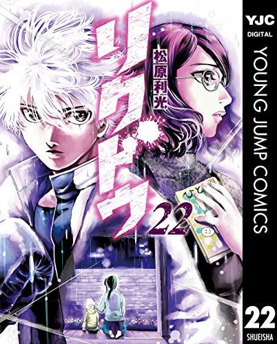 リクドウ 22 (ヤングジャンプコミックスDIGITAL)