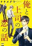俺と上司の恋の話 (ニチブンコミックス KAREN COMICS)