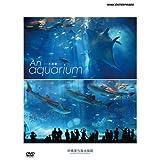 An Aquarium−水族館 〜沖縄美ら海水族館〜 DVD【NHKスクエア限定商品】