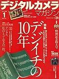デジタルカメラマガジン 2009年 01月号 [雑誌] 画像