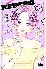 シンデレラ クロゼット コミック 1-5巻セット コミック