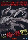 劇場版 ほんとうにあった怖い話 2018[DVD]