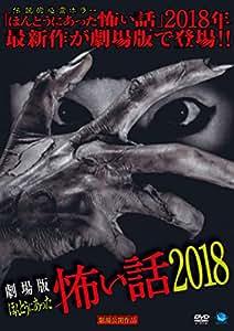 劇場版 ほんとうにあった怖い話 2018 [DVD]