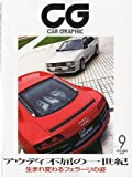CG (カーグラフィック) 2009年 09月号 [雑誌]