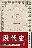 アナトオル・フランス長篇小説全集〈第5巻〉現代史 (1951年)