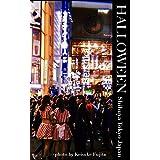 HALLOWEEN〜ハロウィンと渋谷2018〜