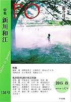 総合詩誌PO 156号 特集:新川和江