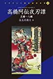 高橋阿伝夜刄譚 5編ー8編 (リプリント日本近代文学 42)