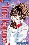 True Romance(3) (フラワーコミックス)