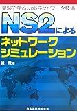 NS2によるネットワークシミュレーション - 実験で学ぶQoSネットワーク技術