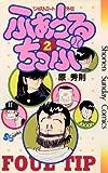ふぁうるちっぷ(2) (少年サンデーコミックス)