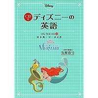 CD付 ディズニーの英語 (コレクション12 リトル・マーメイド)