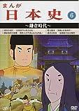 まんが日本史(6)~鎌倉時代~ [DVD]