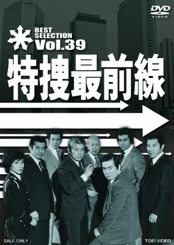特捜最前線 BEST SELECTION VOL.39 [DVD]