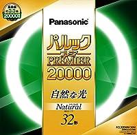 パナソニック 丸形蛍光灯(FCL) 32形 ナチュラル色 パルックプレミア20000 FCL32ENW30M