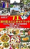 フエ 旅行記&ミニガイドブック: ベトナムの古都・フエの旧市街を100km歩いて、名物料理を食べまくり!!