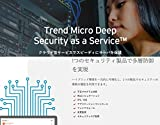 Trend Micro Deep Security as a Service for SaaS Store 1台12か月|オンラインコード版