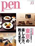 Pen (ペン) 2014年 3/1号 [雑誌]