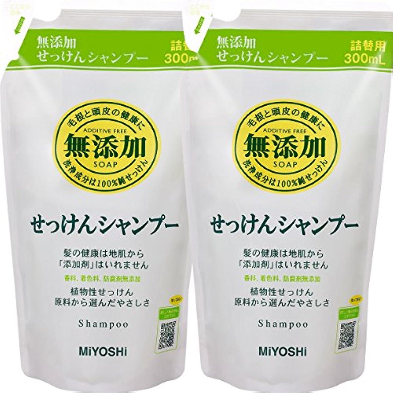 検出するリップ叙情的なミヨシ石鹸【セット品】無添加 せっけんシャンプー 詰替用 300ml×2