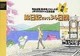 列島縦断鉄道乗りつくしの旅 JR20000km全線走破 秋編 絵日記でめぐる34日間