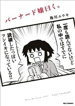 [施川 ユウキ]のバーナード嬢曰く。: 1 (REXコミックス)
