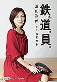朗読CD『鉄道員(ぽっぽや)』(原作:浅田次郎、朗読:広末涼子)