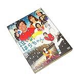 「泣くな、はらちゃん」 BOX 2013 主演: 長瀬智也