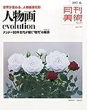 月刊美術2015年6月号