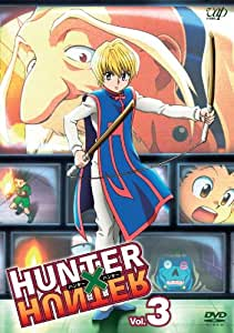 HUNTER × HUNTER ハンターハンターVol.3 [DVD]