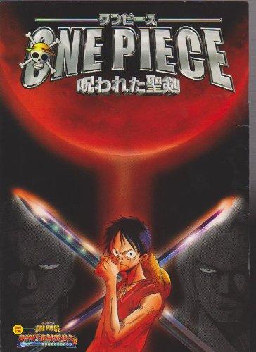 映画パンフレット「ONE PIECE ワンピース 呪われた聖剣」