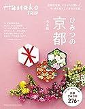 Hanako TRIP ひみつの京都 完全版(マガジンハウスムック) (マガジンハウスムック Hanako TRIP)