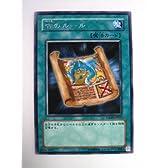 【遊戯王カード】 古のルール STON-JP037-R