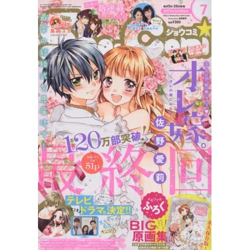 Sho-Comi(少女コミック) 2017年 3/20 号 [雑誌]