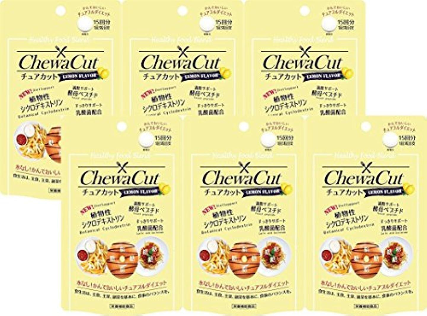 過ちカーペット形式【6個セット】チュアカット レモン 45粒