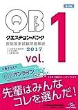 クエスチョン・バンク 医師国家試験問題解説 2017 vol.1