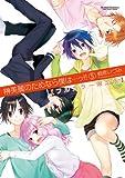 榊美麗のためなら僕は…ッ!! フルカラー限定版 : 5 (アクションコミックス)