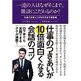 Amazon.co.jp: 一流の人はなぜそこまで、雑談にこだわるのか? 一流のこだわりシリーズ 電子書籍: 小川晋平, 俣野成敏: Kindleストア