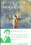 伊坂幸太郎『オー!ファーザー』の表紙画像