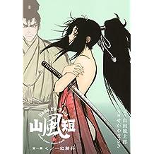 山風短(1) (ヤングマガジンコミックス)