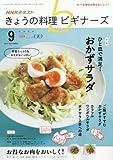 NHKきょうの料理ビギナーズ 2017年9月号 [雑誌] (NHKテキスト)