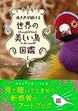 宝島社 '鳴き声が聴ける 世界の美しい鳥図鑑'