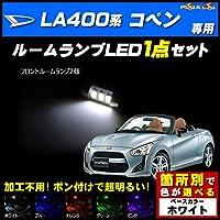 コペン LA400K 対応★ LED ルームランプ1点セット 発光色は ホワイト【メガLED】