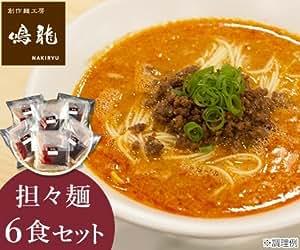 創作麺工房鳴龍 担々麺6食セット