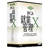 PCA就業管理X 50人制限