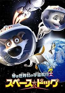 スペース・ドッグ [DVD]