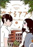 【フルカラー】恋するアプリ Love Alarm (3) (ぶんか社コミックス)