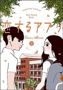 【フルカラー】恋するアプリ Love Alarm 3巻 表紙画像