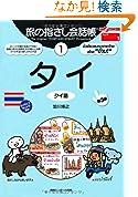 旅の指さし会話帳1 タイ第3版