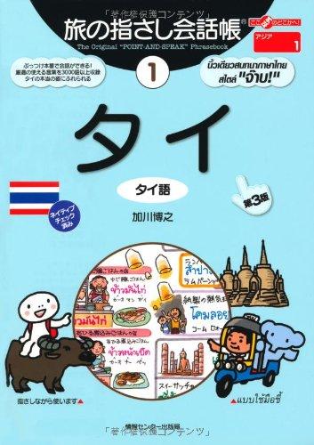 旅の指さし会話帳 1タイ[第3版] (ここ以外のどこかへ) -