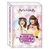 1st Live Blu-ray キュートでポップなトゥインクル戦士☆プチミレディ 限定盤 (Loppi・HMV限定)3枚組[Blu-ray+2DVD]